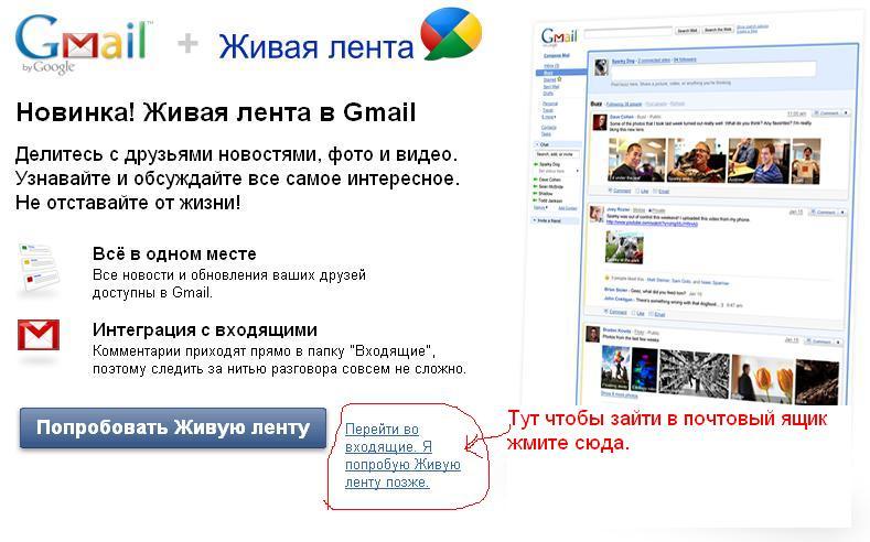 Как создать почтовый ящик в gmail
